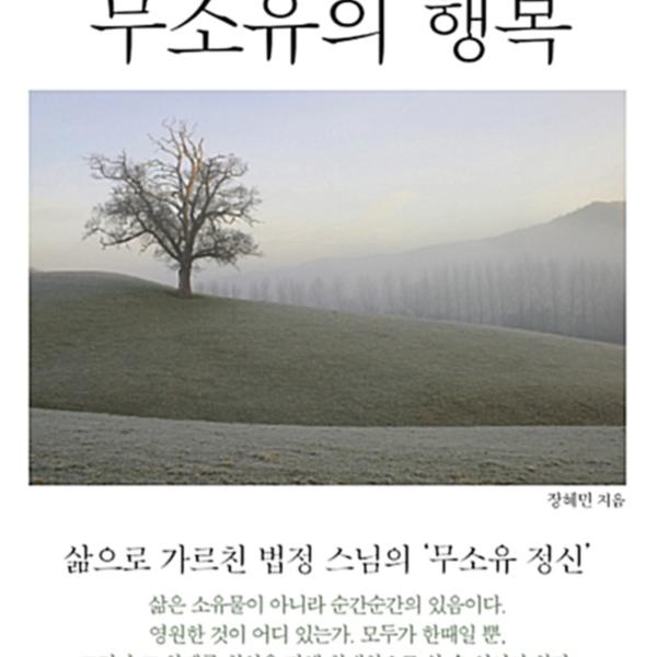 법정스님의 무소유의 행복 : 삶으로 가르친 법정 스님의 ´무소유 정신´ [동물도서]