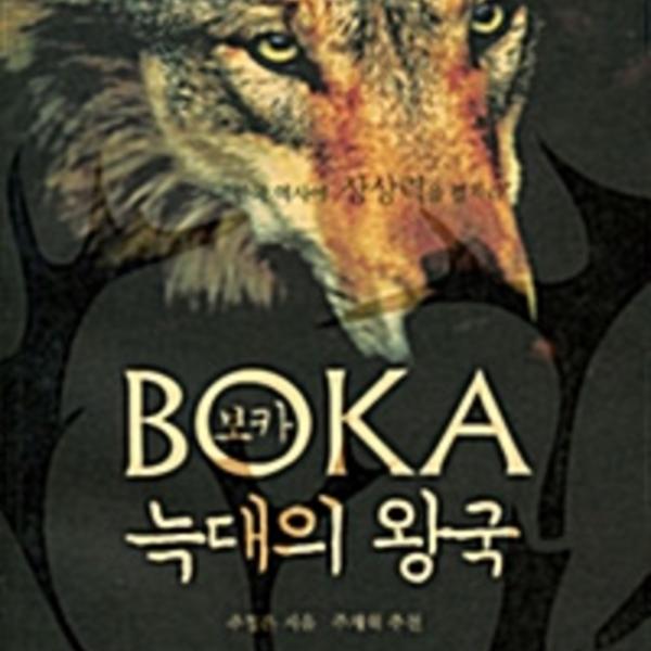 보카 : 늑대의 왕국 [동물도서]
