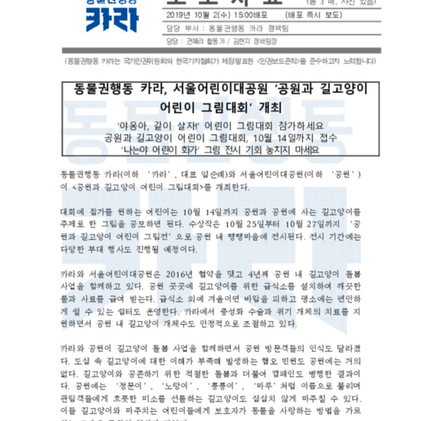 [보도자료]공원과 길고양이 어린이 그림대회 개최 [문서류]