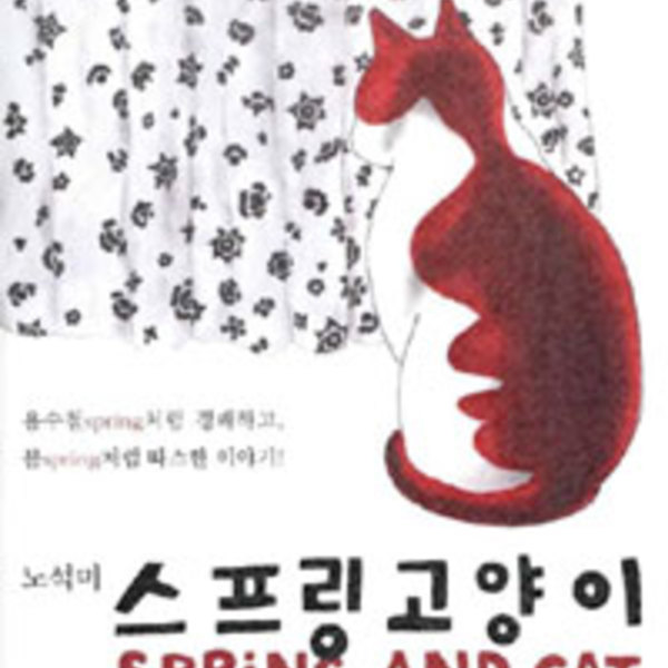 스프링 고양이 : 용수철spring처럼 경쾌하고, 봄spring처럼 따스한 이야기! [동물도서]