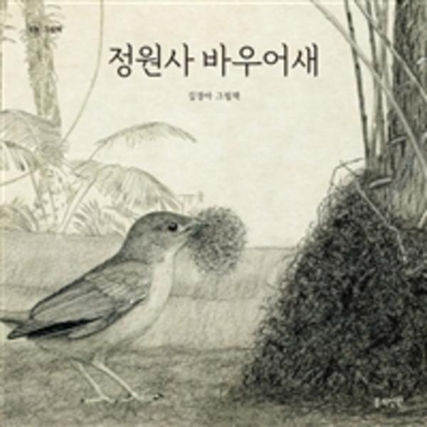 정원사 바우어새 : 김경아 그림책 [동물도서]