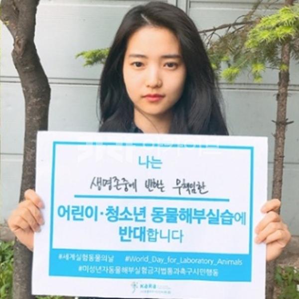 어린이, 청소년 동물해부실습 금지법 발의를 위한 SNS 행동  [사진그림류]