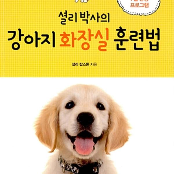 셜리 박사의 강아지 화장실 훈련법 : 애견의 심리를 이용한 7일 완성 프로그램 [동물도서]