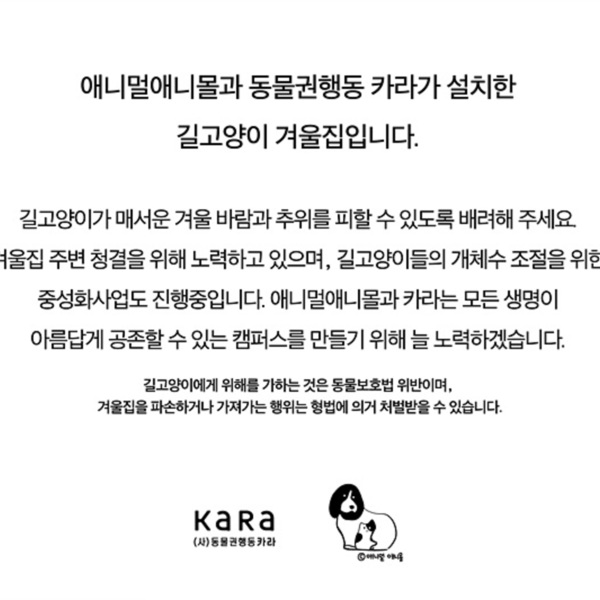 (폼보드) 길고양이겨울집 안내 [사진그림류]
