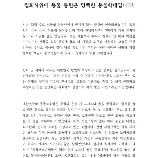 [기자회견문] 육견협회집회 종로경찰서기자회견 [문서류]