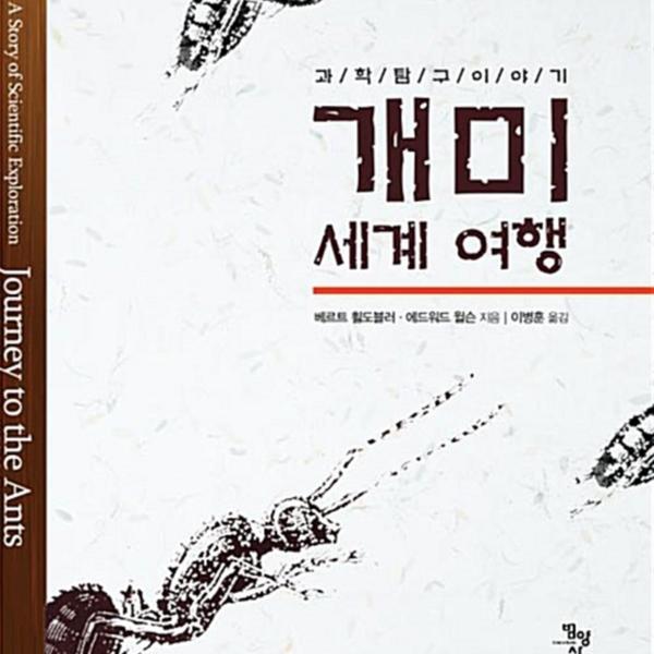 개미 세계 여행 : 과학 탐구의 이야기 [동물도서]