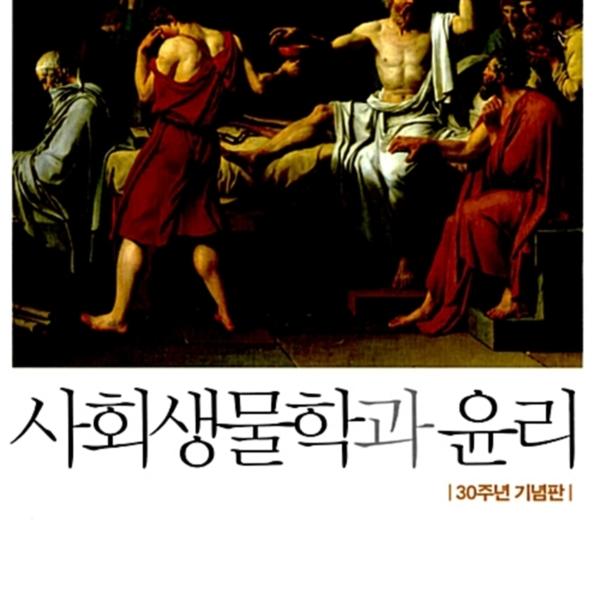사회생물학과 윤리 : 30주년 기념판 [동물도서]