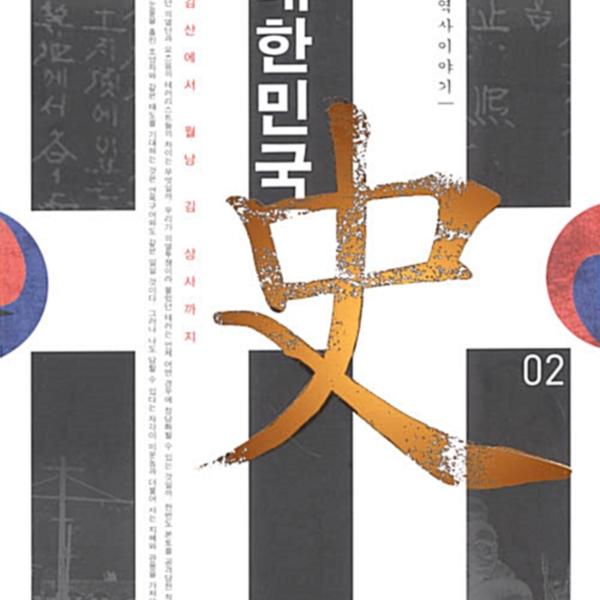 대한민국 史.2 : 아리랑 김산에서 월남 김 상사까지 [동물도서]