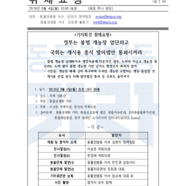 [취재요청서,기자회견문합본]불법 개농장 폐쇄 촉구 [문서류]