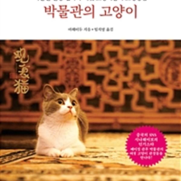박물관의 고양이 : 박물관 관장 집사와 여섯 고양이들의 묘생냥담 [동물도서]