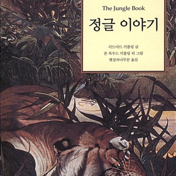 정글 이야기 [동물도서]