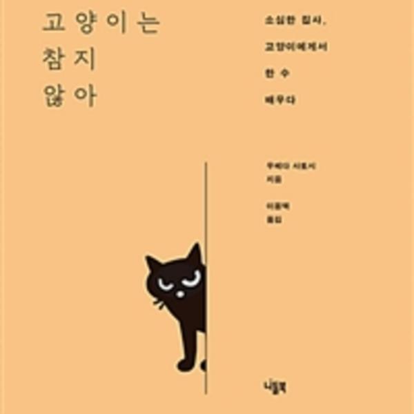 고양이는 참지 않아 : 소심한 집사, 고양이에게서 한 수 배우다 [동물도서]