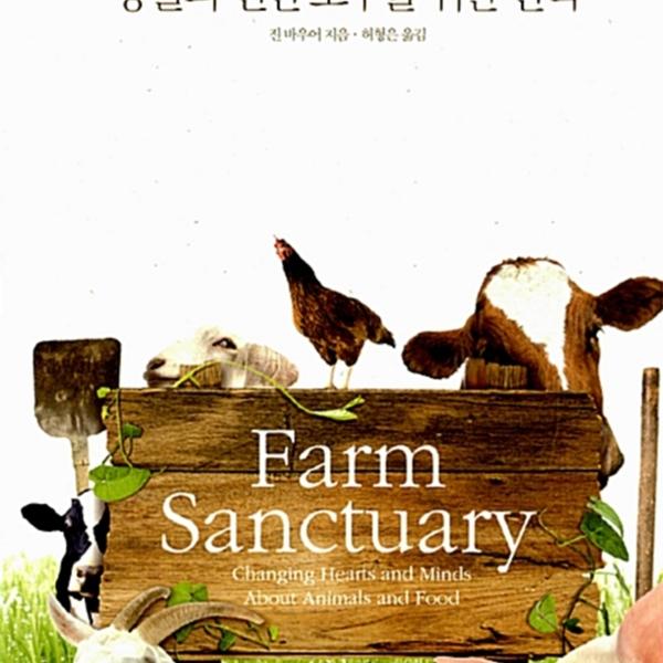 생추어리 농장 : 동물과 인간 모두를 위한 선택 [동물도서]