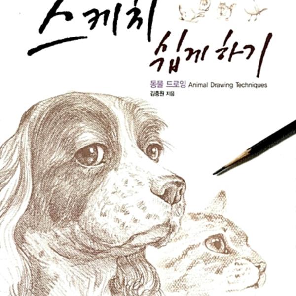 스케치 쉽게하기 : 동물 드로잉 [동물도서]