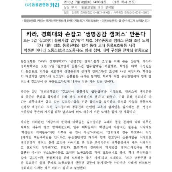 (보도자료) 경희대학교 돌봄 협약 체결 [문서류]