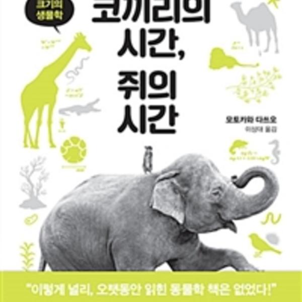코끼리의 시간, 쥐의 시간 : 크기의 생물학 [동물도서]
