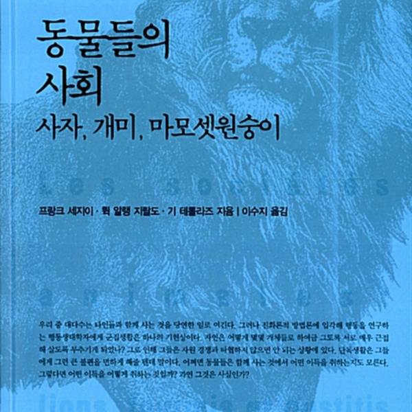 동물들의 사회 : 사자, 개미, 마모셋원숭이 [동물도서]
