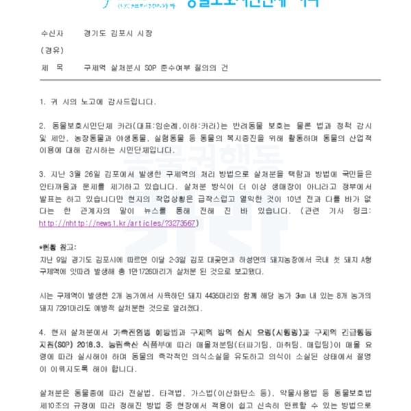(공문 1차) 김포 구제역 살처분(김포시 수신) [문서류]