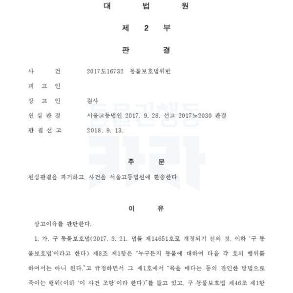 (판결문) 개 전기도살 대법원 파기환송 판결(2017도16732) [문서류]