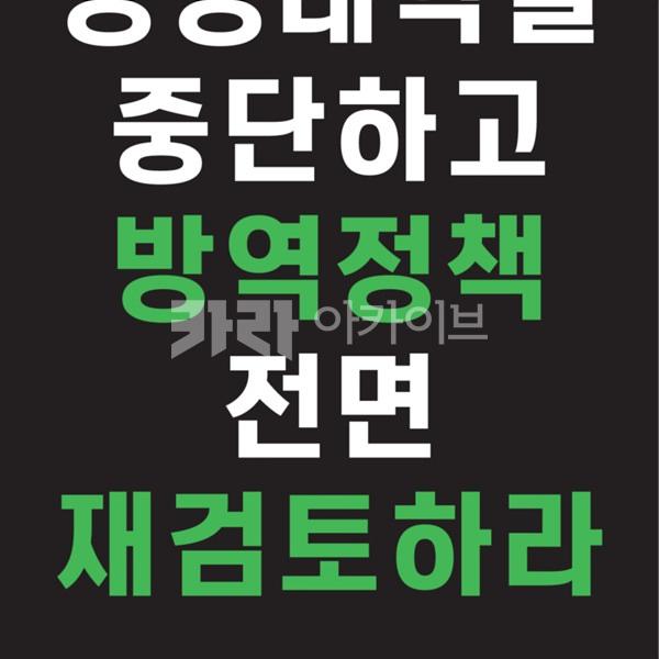 가축전염법 공대위 기자회견 피켓 [문서류]