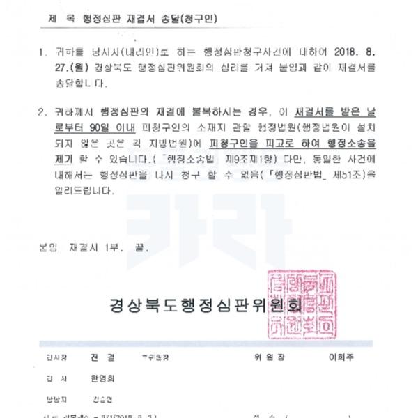(판결문) 킹스파머스 행정심판 재결서 [문서류]