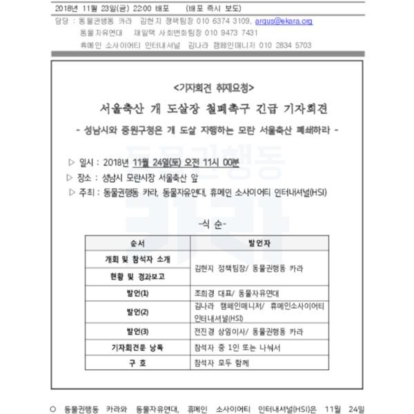 (취재요청) 서울축산 도살장 폐쇄 촉구 긴급 기자회견 [문서류]