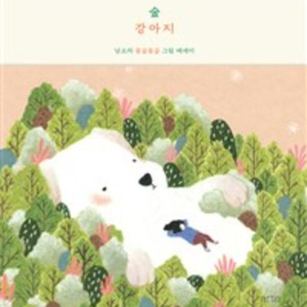 숲강아지 : 낭소의 몽글몽글 그림에세이 [동물도서]