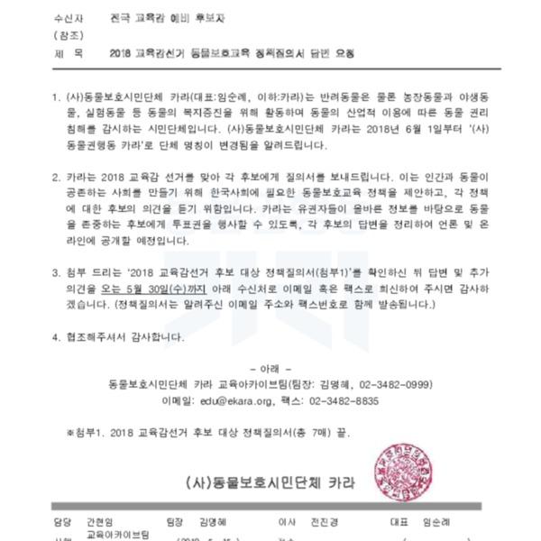 (공문) 교육감후보 정책질의서 답변 요청 [문서류]