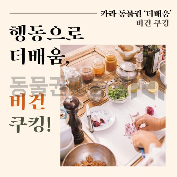 [카드뉴스]더배움 비건쿠킹 [사진그림류]