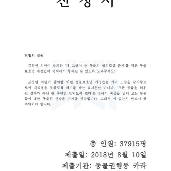 진정서 제출 표지(국회 수신) [문서류]