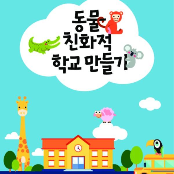[책자]동물친화적 학교 만들기 [도서간행물류]