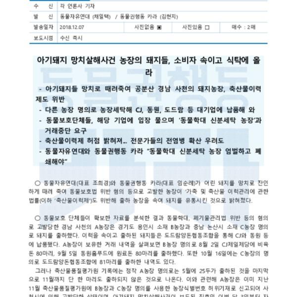 [보도자료 2차]경남 사천 아기돼지 망치살해 사건 [문서류]