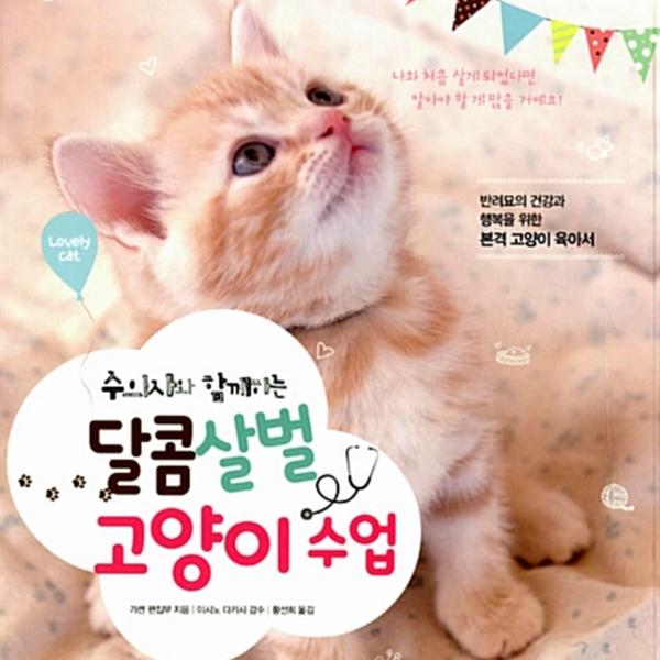 (수의사와 함께하는) 달콤살벌 고양이수업 [동물도서]
