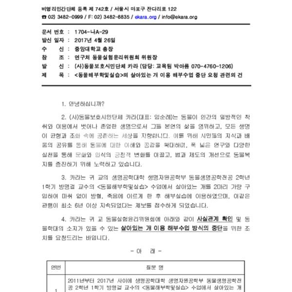 [공문]중앙대연구처동물실험윤리위원회-1 [문서류]