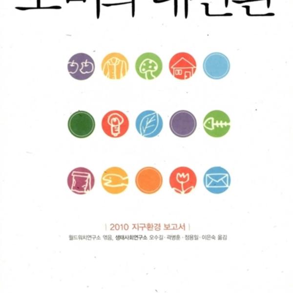 (2010 지구환경 보고서) 소비의 대전환 : 소비 지상주의에서 지속가능한 소비 문화로 [동물도서]