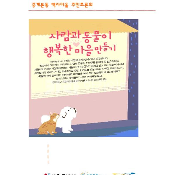 [자료집] 중계본동 백사마을 주민토론회(사람과 동물이 행복한 마을 만들기) [문서류]