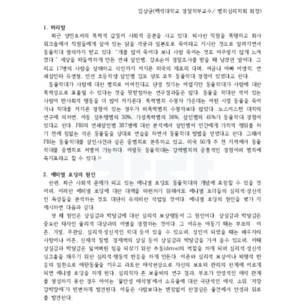 토론 김상균(범죄심리) [문서류]