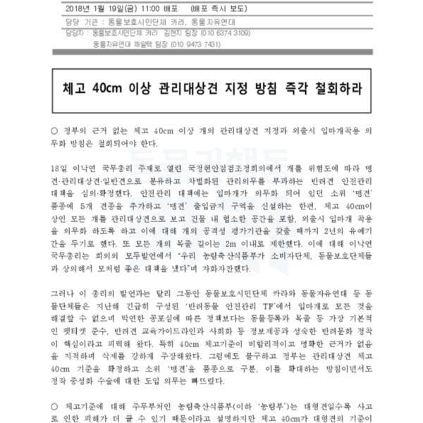 (보도자료) 체고40 관리대상견 지정 철회하라 [문서류]