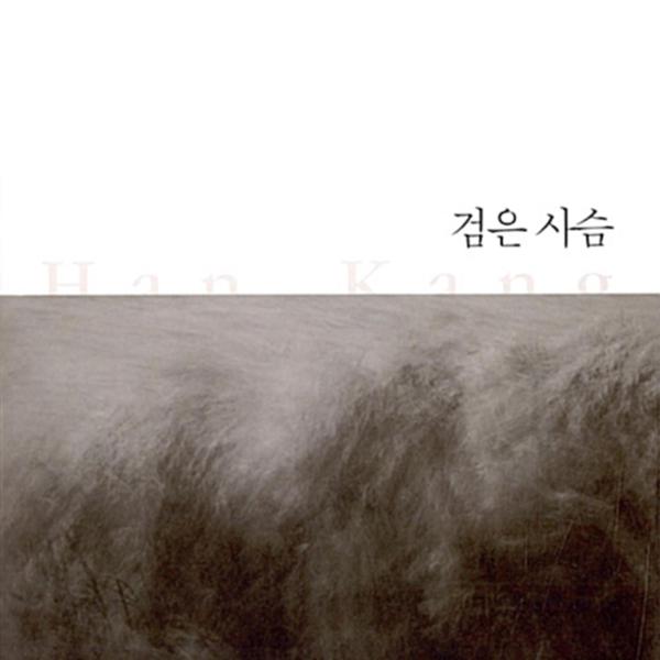 검은 사슴 : 한강 장편소설 [동물도서]