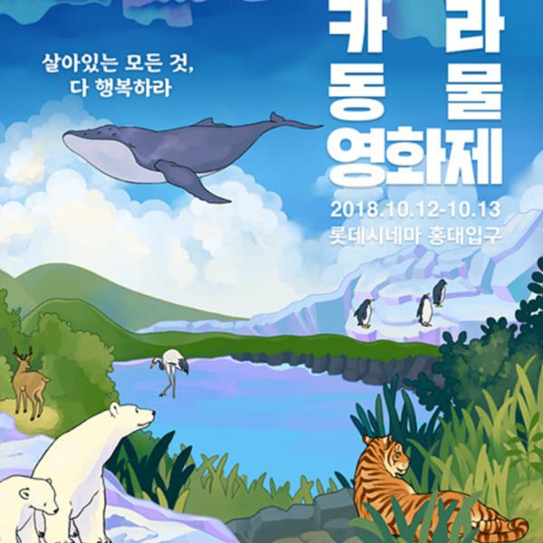 (포스터) 제1회 카라 동물영화제 1200 [사진그림류]