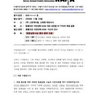 슈가버블 동물실험사실 홍보 철회 요청 [문서류]