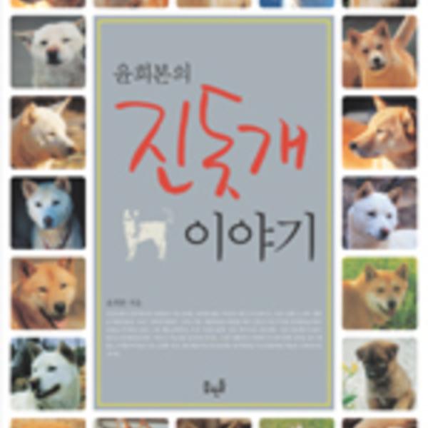 (윤희본의) 진돗개 이야기 [동물도서]