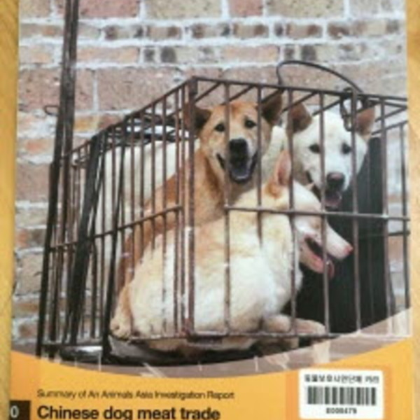 Chinese dog meat trade uncovered : Summary of An Animals Asia Investigation Report [동물도서]
