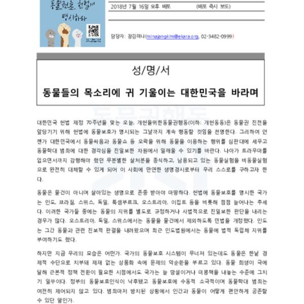 (성명) 제헌절 성명서 [문서류]