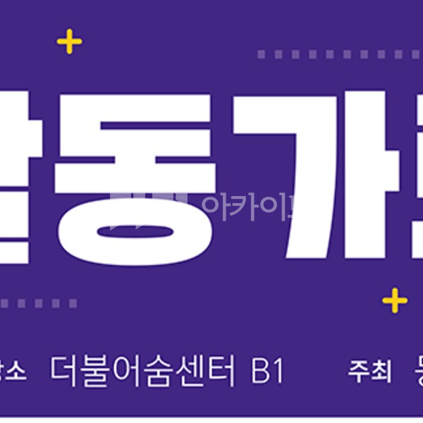 [현수막]활동가토론회 현수막 [사진그림류]
