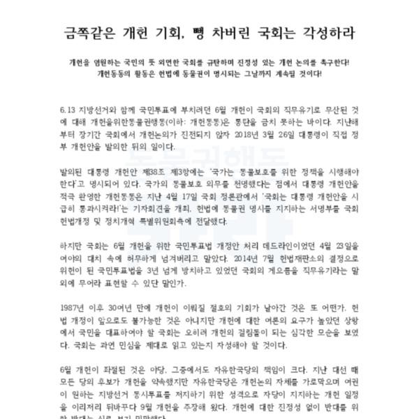 (성명) 개헌 기회 뻥차버린 국회 항의 [문서류]