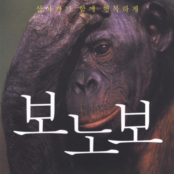 보노보 [동물도서]