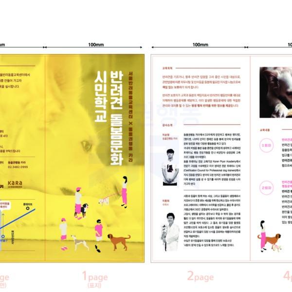 반려견 돌봄문화 시민학교 리플렛 [문서류]