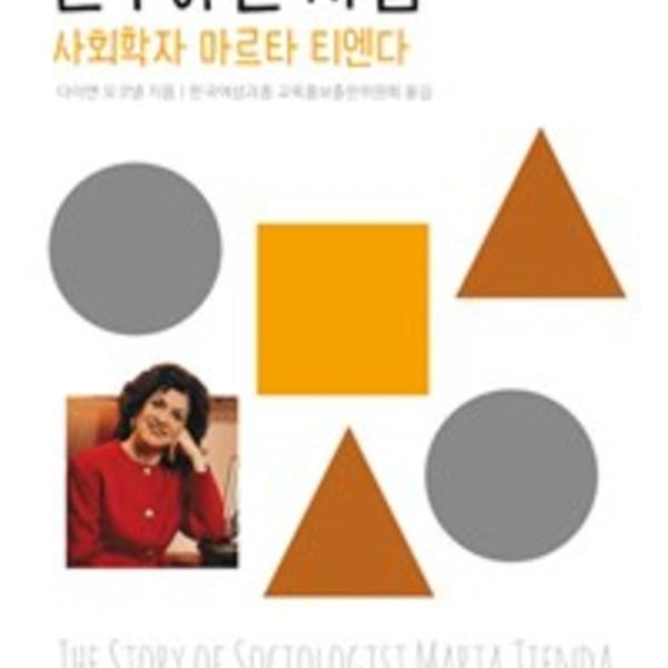 사람을 연구하는 사람 : 사회학자 마르타 티엔다 [동물도서]