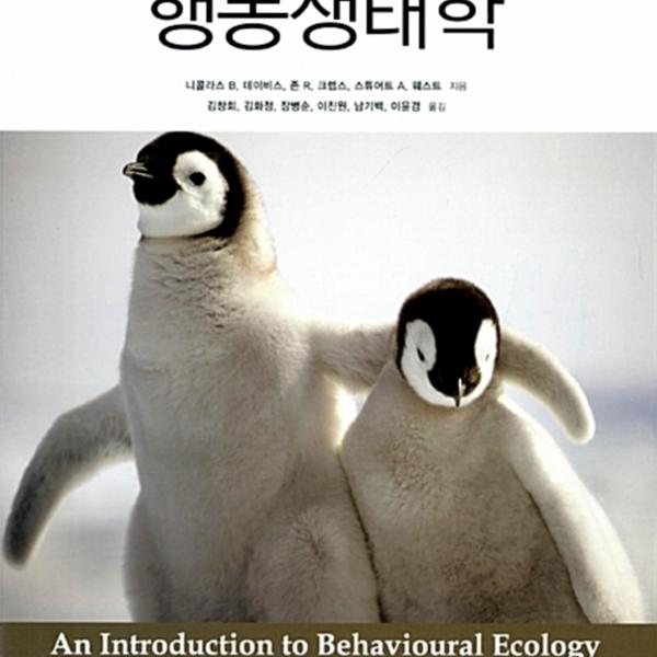 행동생태학 [동물도서]